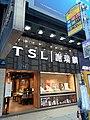 HK CWB 銅鑼灣 Causeway Bay 怡和街 1 Yee Wo Street 香港大廈 Hong Kong Mansion shop TSL Jewellery November 2020 SS2 04.jpg