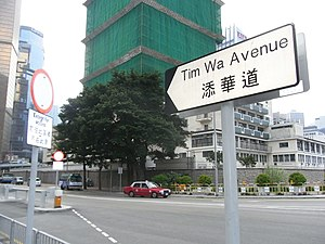 HK Central Tim Wa Avenue name sign Admiralty Oct-2012.JPG