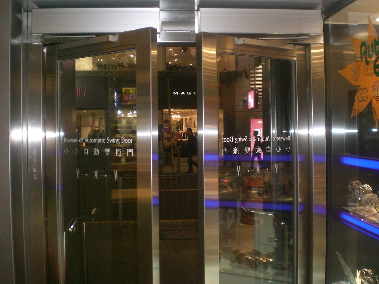 Entrance Door Frosted Glass