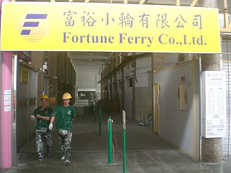 Fortune Ferry - Fortune Ferry's North Point pier entrance.
