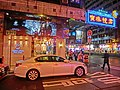 HK Jordan 寧波街 Ning Po Street night shop Beverly Hill Polo Club clothing white carpark Mar-2013.JPG