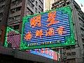 HK Kwan Yick Bldg 3 Star Seafood Rest.JPG