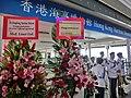 HK Maritime Museum 香港海事博物館 Central grand opening flowers MoL Liners 25-Feb-2013.JPG