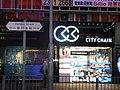 HK Mongkok night Dundas Street shop City Chain Oct-2012.JPG