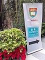 HK STT 石塘咀 Shek Tong Tsui 皇后大道西 Queen's Road West 翰林峰 Novum West Place HKU banner December 2020 SS2 01.jpg