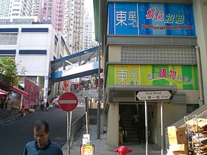 Centre Street (Hong Kong) - View of Centre Street at its intersection with First Street, looking north, with Sai Ying Pun Market (left) and Centre Street Market (right).