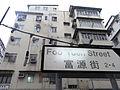 HK San Po Kong 富源街 Foo Yuen Street sign 富源樓 Foo Yuen Building a.jpg