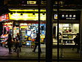 HK Sheung Wan Des Voeux Road Central shops Tram Station Dec-2015 DSC.JPG