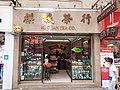HK WCD Wan Chai Johnston Road shop July 2021 SS2 04.jpg