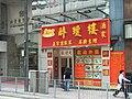 HK WC Hennessy Road 裕豐商業中心 Yu Fung Comm Centre 醉瓊樓酒家 Hakka cuisine.jpg