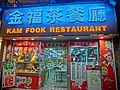 HK Wan Chai Queen's Road East night 金福茶餐廳 Kam Fook Restaurant LED shop sign Apr-2013.JPG