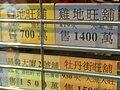 HK Yuen Long night 雞地 Property agent shop 鳳群街 Fung Kwan Street property sites.jpg