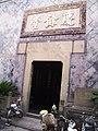 Hangzhou-exotic bazaar-medicine museum - panoramio.jpg