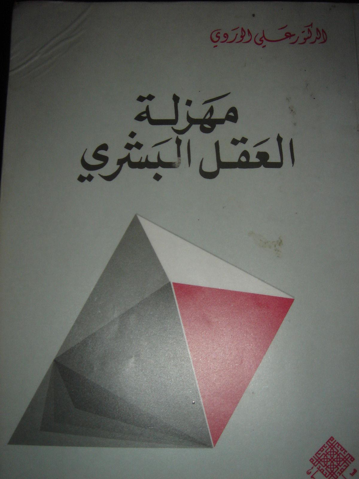 كتاب مهزلة العقل البشري pdf