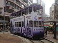 Hong Kong Tramways 83(103) Shau Kei Wan to Shek Tong Tsui 07-06-2016.jpg