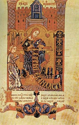 Bosnia and Herzegovina - Hval's Codex, illustrated Slavic manuscript from medieval Bosnia.