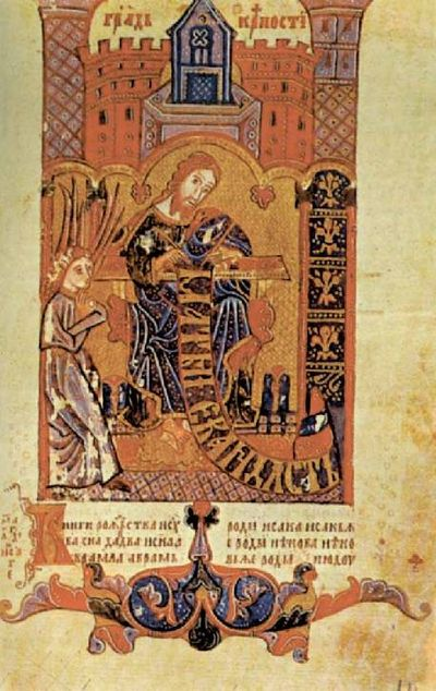 A miniature from Hval's Codex Hvalov zbornik1.jpg