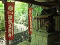 Inari Shrine (稲荷堂) in Fudo-in (不動院) of Mangan-ji (満願寺) - panoramio.jpg