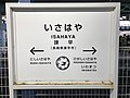 Isahaya Station Sign (JR).jpg