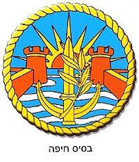 סמל בסיס חיפה