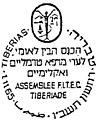 Israel Commemorative Cancel 1965 International Congress of Thermal Resorts.jpg