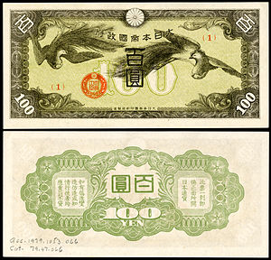 Japanese military yen - Image: JAPAN M21 Japanese Military Imperial Government 100 Yen (1945)