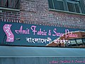 Jackson Heights, Queens, New York City Little Bangladesh saree store.jpg