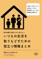 page1-85px-Japan_governmental_cheering_b
