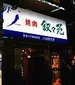 Jojoen Yakiniku Restaurant 01.jpg