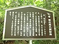 Kan Kenjiro Honoring monument explanation.jpg