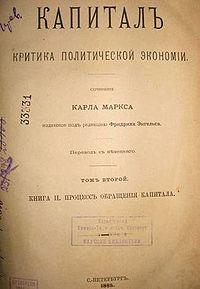 Капитал, 1885