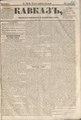 Kavkaz 1856 N32.pdf