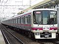 Keio Takao Line 40th Anniversary.jpg