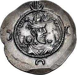 Khosrow I Anushirvan (cropped), Gundeshapur mint.jpg