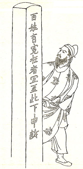 Japanese missions to Tang China - Kibi Makibi (695-775) in a book illustration by Kikuchi Yōsai.