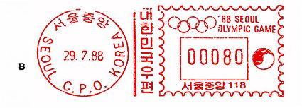 Korea stamp type E1B.jpg