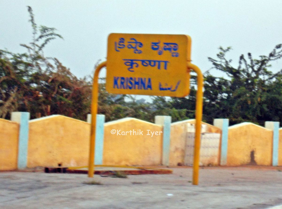 Krishna Railway Station Wikipedia