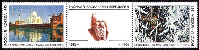 Памятная почтовая марка России:150 лет со дня рождения Верещагина