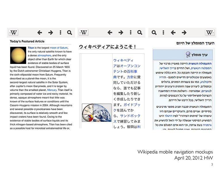 File:Language mockups3.jpg