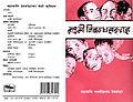 Laxmi Nibandha Sangraha Book Cover.jpg