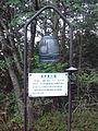 """Le Temple Bouddhiste Kyôto-Taishakuten - La bell """"Ryûgakusei no kane"""".jpg"""