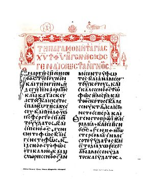 Early Cyrillic alphabet - Image: Lectionary 179 (Gen 1)