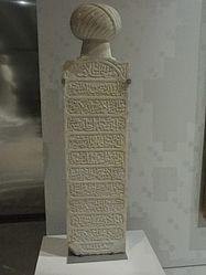 Français: Stèle funéraire couronnée d'un turban et inscrite en turc ottoman (osmanli: turc ancien en lettres arabes)
