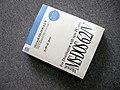MS-DOS 6.2-V User's Guide Japanese cover 20130608.jpg
