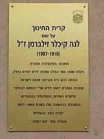 Memorial plaque to Lena Küchler-Silberman in Givatayim.jpg