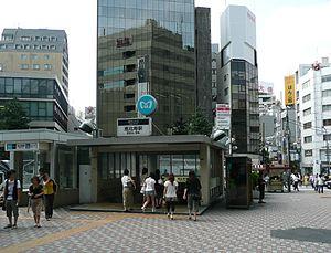Ebisu Station (Tokyo) - Ebisu subway station entrance in August 2008