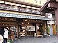 Miyajimaguchi Restaurant Ueno(Conger) 宮島口 上野商店(あなご) - panoramio.jpg
