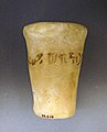 Model Ointment Jar from a Foundation Deposit MET 32-2-19 Gal.jpg