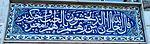 Mohammad Rasul al-Allah Mosque - Ghal'e Now Zone -Nishapur Tiling 11.JPG