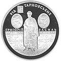 Moneta rodyna tarnovskyh r.jpg
